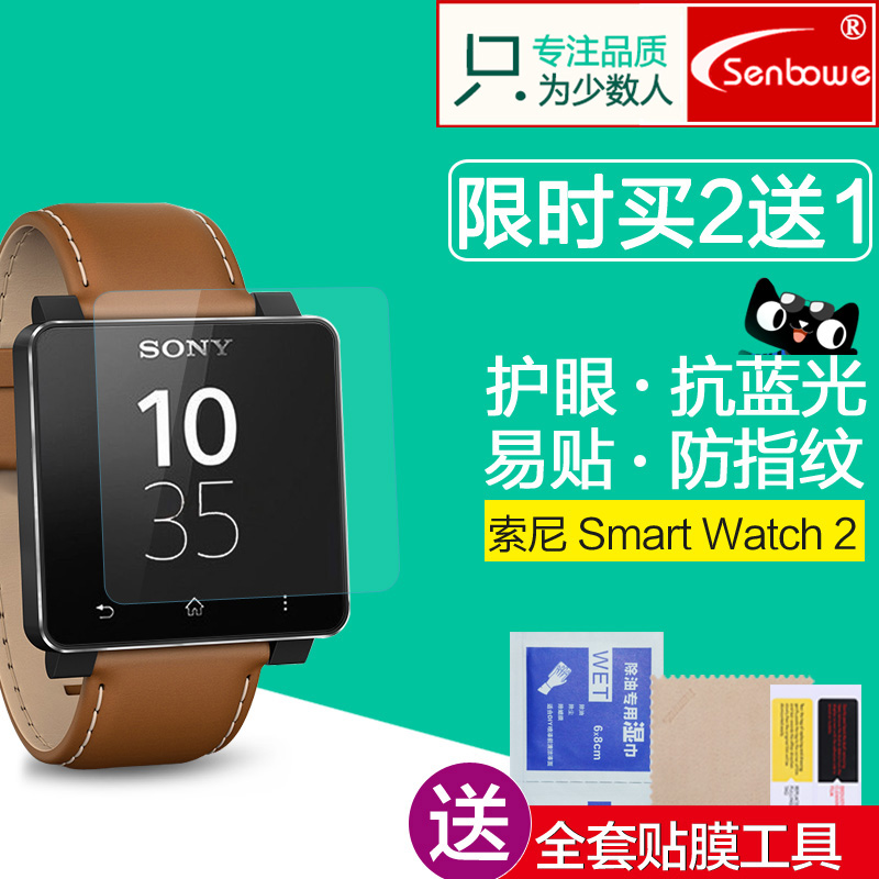 Senbowe sony smart watch smartwatch sw2 watch toughened glass film film film glass film protection film