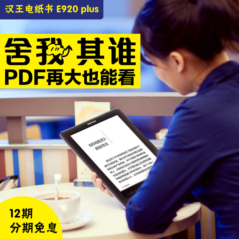 Send 12 ceremony hanwang electronic paper book e920 plus 9.7 inch large screen electronic ink screen e-book reader