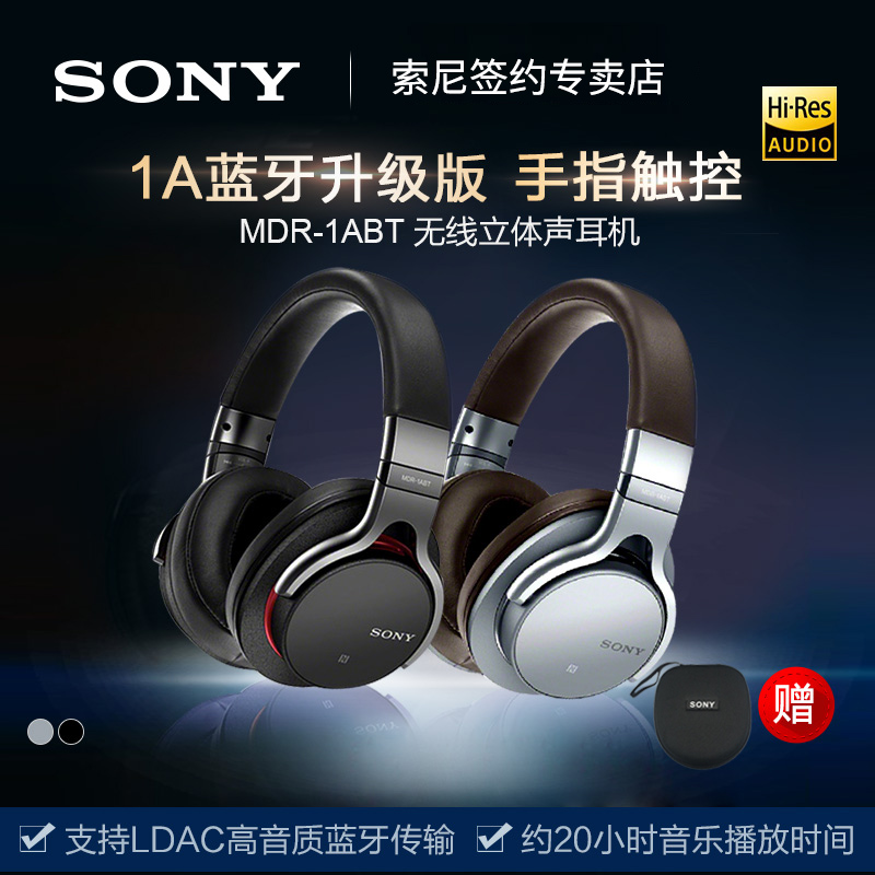 [Send headphone package] sony/sony MDR-1ABT portable wireless bluetooth headset bass headphones sf