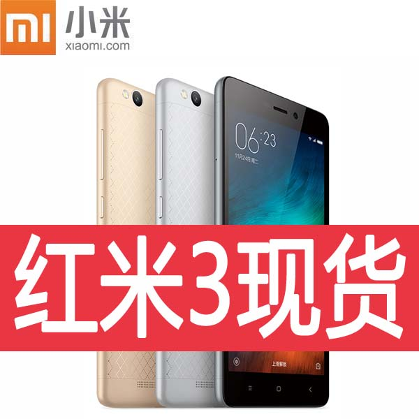 Send [sheath + film] xiaomi/millet red rice red rice red rice millet phone 3 full netcom 32g 3 dual card dual Xs
