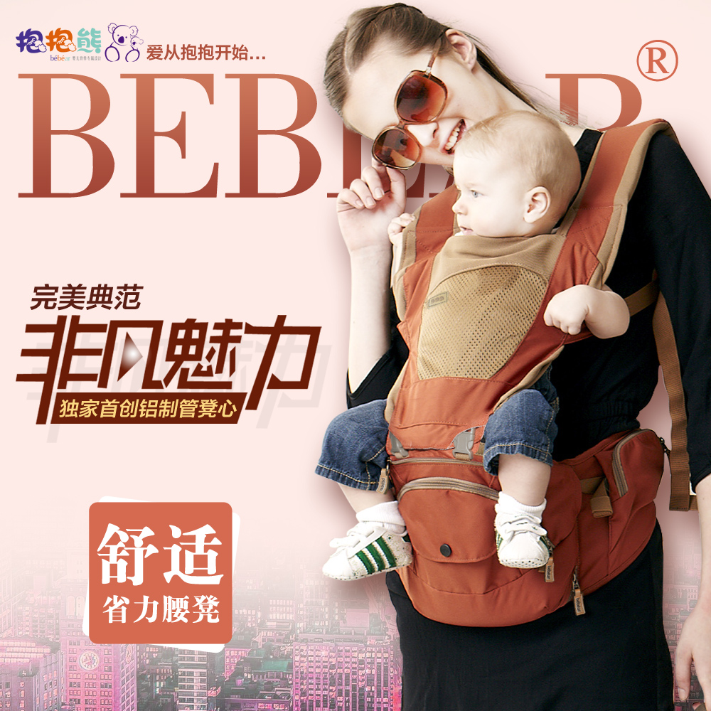 [Send straw cup free shipping] bear hug the waist stool multifunctional baby sling waist waist stool stool seasons breathable