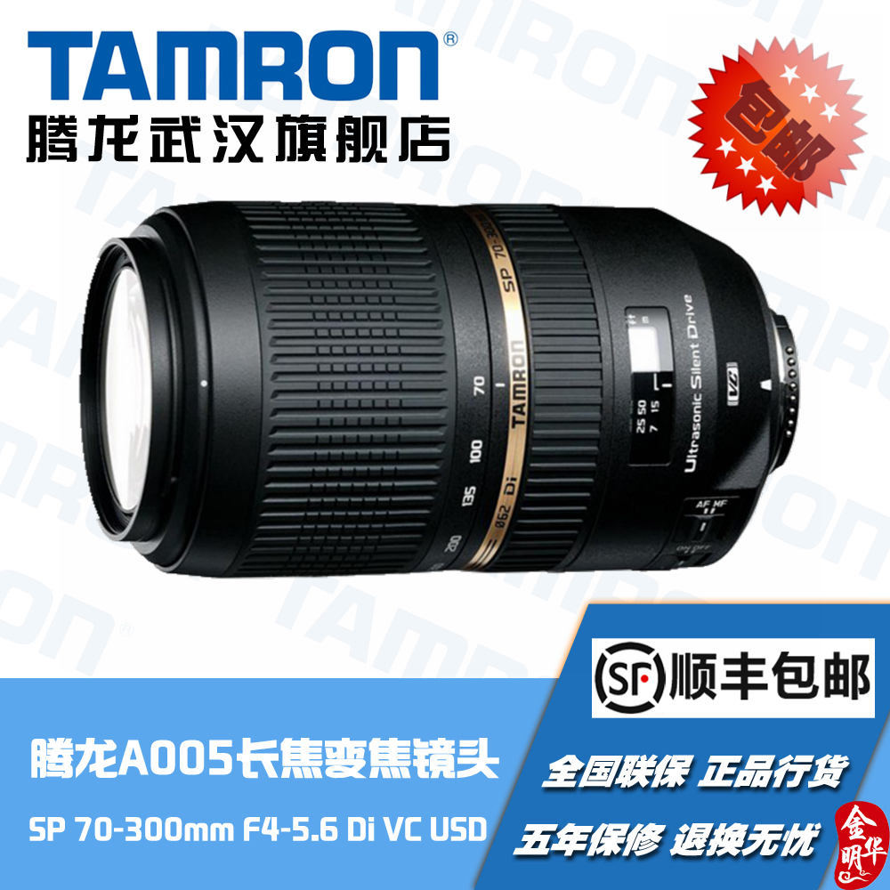 Buy Tamron 70 300mm F 4 56 Di Vc Usd If Nikon Mouth In Cheap Price For Sp F4 Lens On Alibabacom