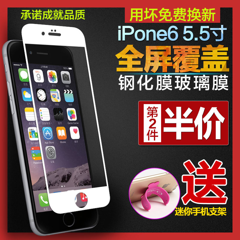 Senlaier iphone6 phone tempered glass membrane 5.5 full coverage of apple 6 tempered glass membrane film mobile phone film
