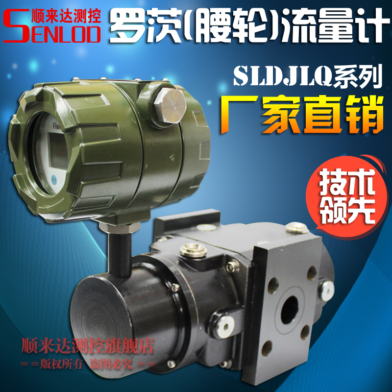 Senlod * shunlai up intelligent gas roots (waist) flowmetre factory outlets