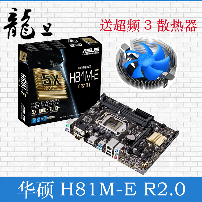 Sent to the cpu heatsink asus/asus h81m-e r2.0 motherboard supports g3258 G3260 i34150å4160 4170