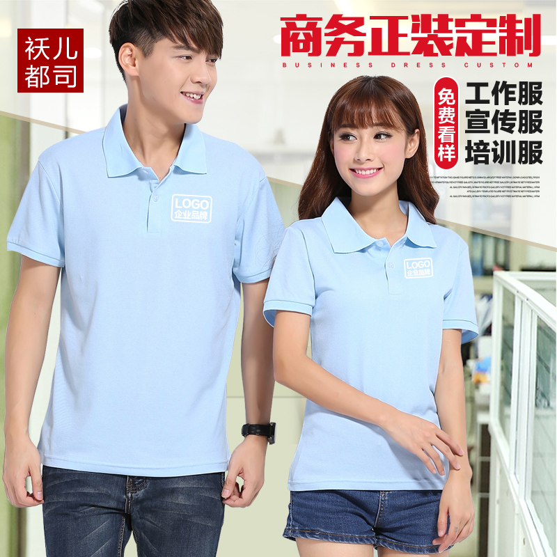 Service employees work clothes work clothes polo shirt custom activities shirt custom lapel short sleeve t-shirt class service custom printing