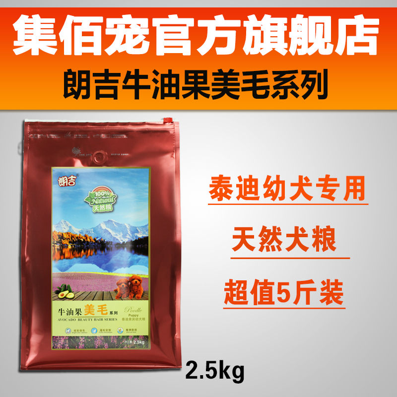 Set bai pet bin taidi your special puppy dog food longinus dog food avocado beauty hair natural contributed 2.5 kg
