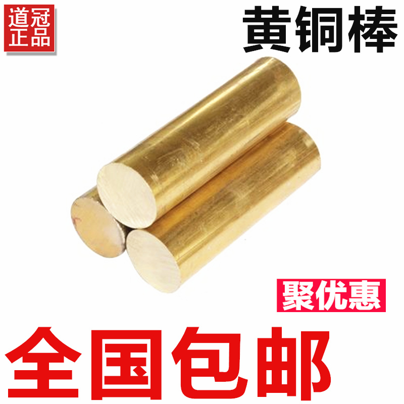 Set of solid brass rod brass rod h59 brass rod brass hollow brass brass bar brass square bar