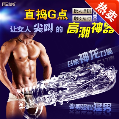 Sets of crystal sets of male dragon interfax sets of barbed condom spike sets longer bold penis sleeve condom
