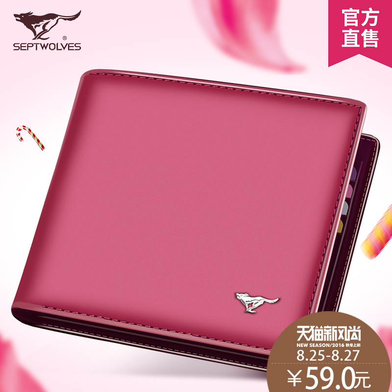 Seven wolves leather fashion large capacity leather wallet female korean version of the pink students simple short section of small thin wallet