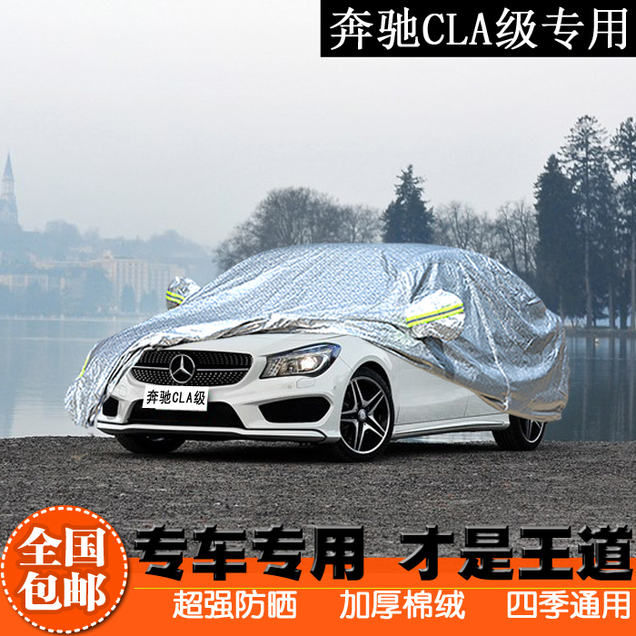 Sewing benz cla class CLA200/220/260 dedicated sunscreen car hood rain and thick dust cover car