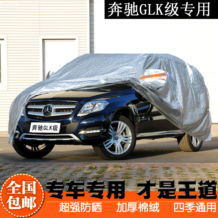 Sewing benz glk class 200/260/300 special car cover sun rain snow sun car cover thicker anti