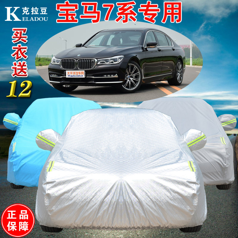 Sewing bmw 7 series 730li/740li/750li/760li dedicated sunscreen car hood rain and dust cover car