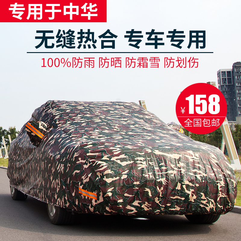 Sewing car dedicated to china h330/v5/h530/h230/h320/junjie frv rain fan color Car hood