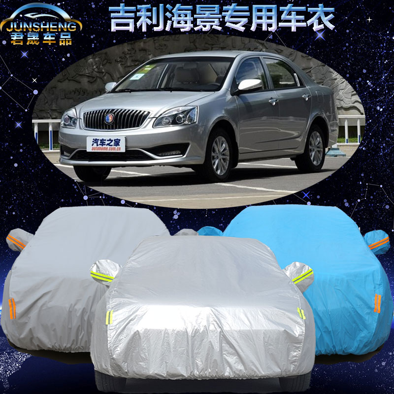 Sewing car hood dedicated geely seaview seaview england sc715/sc718 car cover sun rain and sun heat