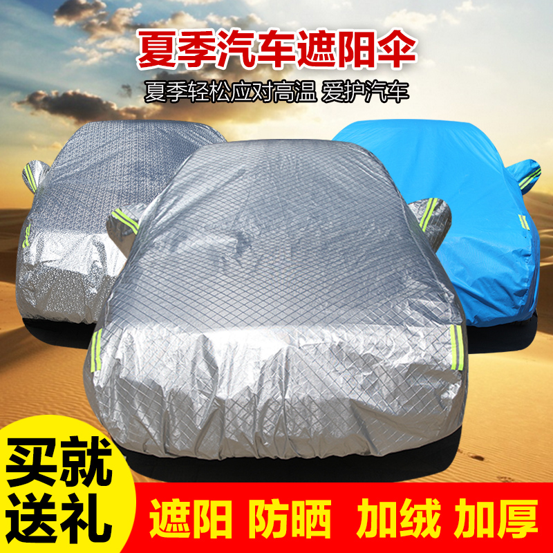 Sewing car hood mazda 3 star cheng rui wing cx5 mazda 6 horse 2 horses 3 horses 6 horses six thick sunscreen Car cover car cover