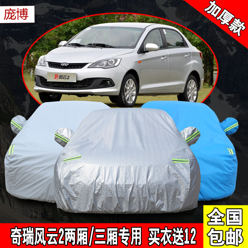 Sewing chery fengyun 2 hatchback/sedan dedicated sunscreen car hood insulation car cover car cover rain and dust scratch