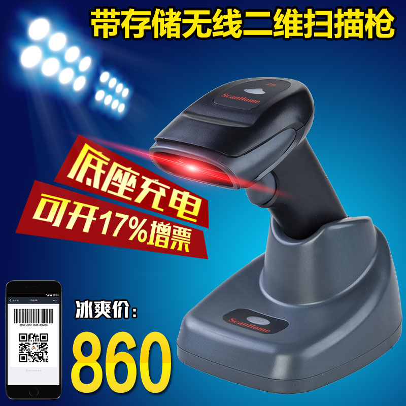 SH5000 one-dimensional two-dimensional 2262ç wireless micro letter to pay 2-dimensional barcode scanner express supermarket scanner