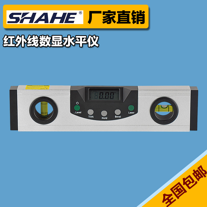 Shahe/three digital level meter infrared laser level of aluminum alloy 0-150 with horizontal bubble