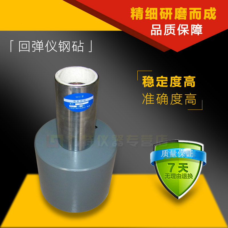 Shandong leling concrete gzii type rebound rate meter steel anvil, Standard steel anvil, Hammer steel anvil,