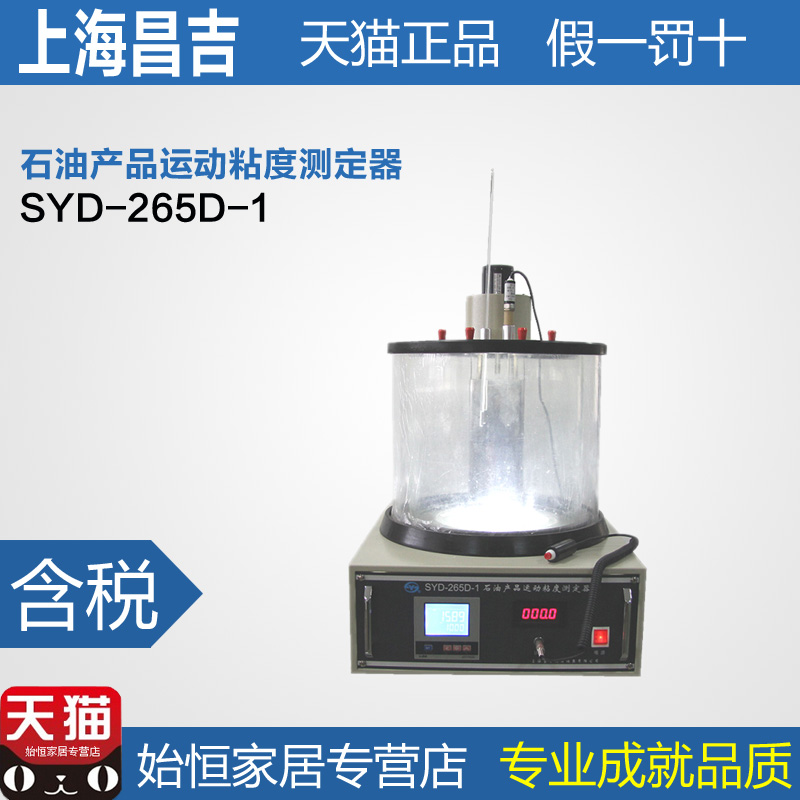 [Shanghai changji] SYD-265D-1 petroleum products kinematic viscosity recogizer