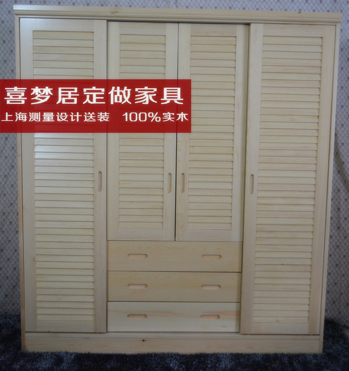 Shanghai custom furniture whole wardrobe cabinet four doors pure solid wood door sliding door wardrobe cloakroom cupboard