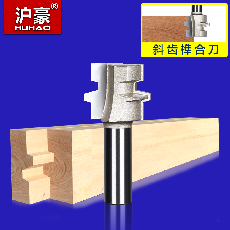Shanghai hao of professional woodworking tool helical tenon finger puzzle knife cutter knife woodworking engraving machine gong Milling cutter