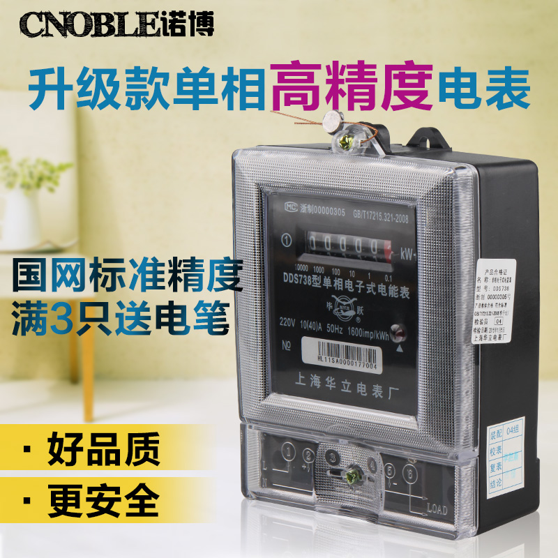 Shanghai holley high precision rental home intelligent electronic ac single phase meter meter fire table