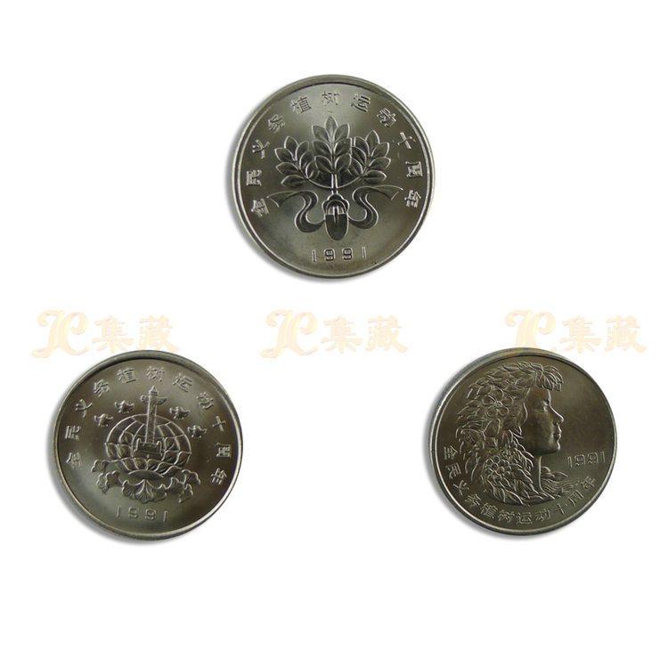 Shanghai jicang 10 anniversary commemorative coins nationwide voluntary tree planting