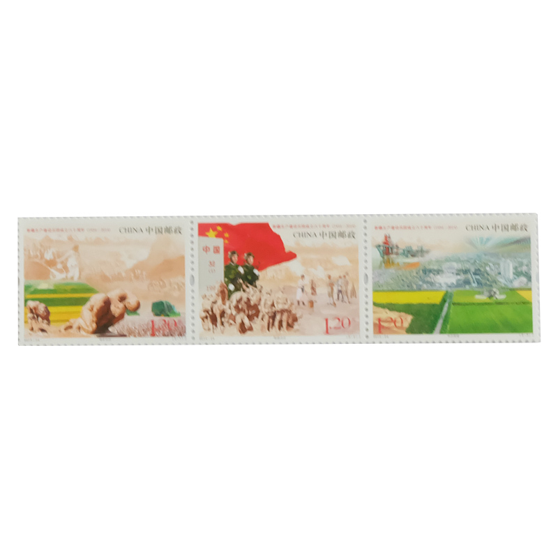 Shanghai jicang 2014-24 stamps sixty anniversary of the founding of the xinjiang production and construction corps