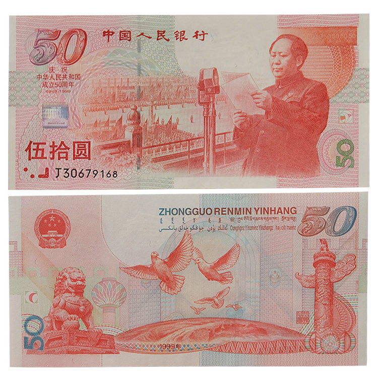 Shanghai jicang since the founding of new china in 1999 50 anniversary of the founding of the banknote jinian
