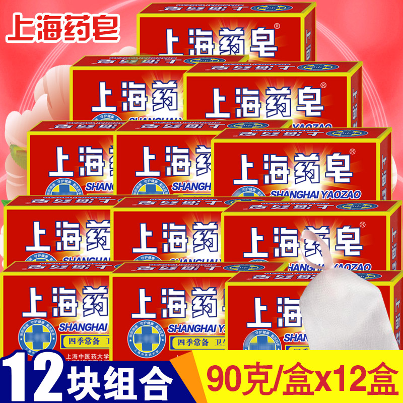 Shanghai medicated soap 90g * 12 pieces of hand soap shanghai soap wash soap bath soap bath soap medicated soap red