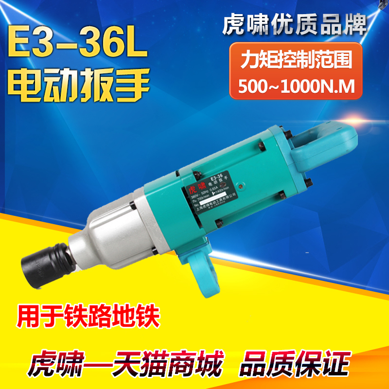 Shanghai tigers electric wrench e3-36l three-phase v/36 power strong torque jackhammers extensions car