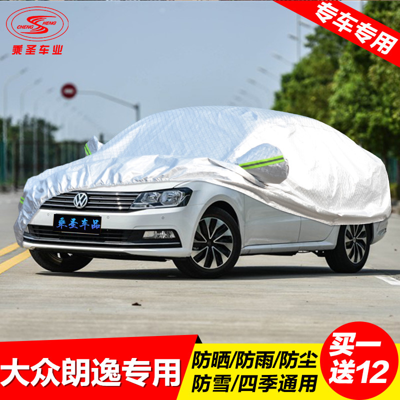 Shanghai volkswagen lavida special sewing car hood sun rain and dust cover sun insulation cover four seasons car coat