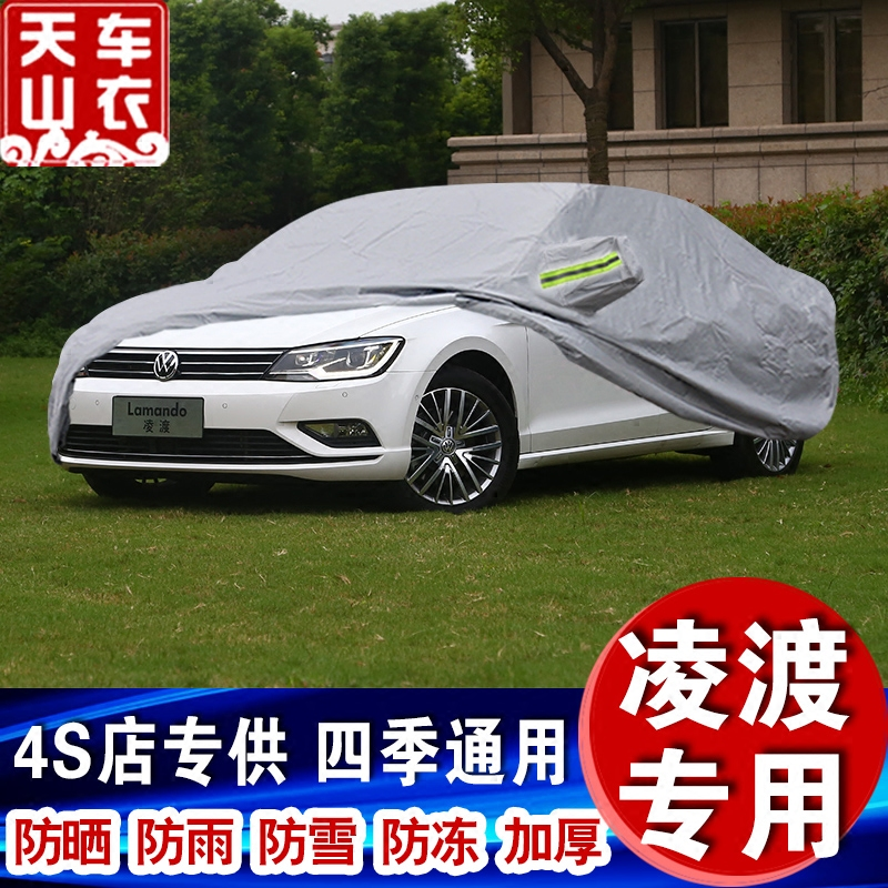 Shanghai volkswagen ling crossing sewing car cover car cover sun rain thickened dedicated oxford cloth dust cover clothes clothing coat