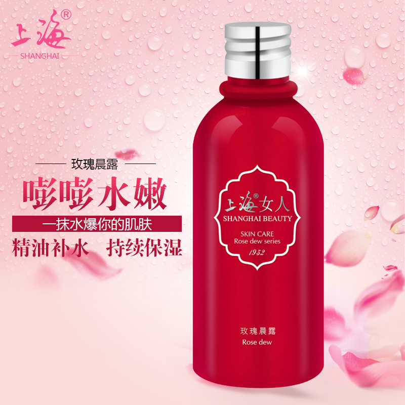 Shanghai woman rose dew ml natural essential oils skin care moisturizing lotion moisturizing lotion authentic