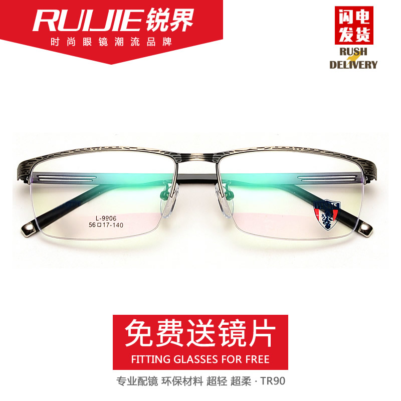 Sharp boundary half frame glasses frame myopia frame male half frame titanium glasses business myopia glasses frames finished myopia Mirror