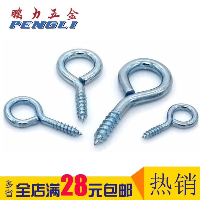 Sheep eye screw tapping hook iron hook sheep eyes light hook iron hooks threaded hook rings hooks child