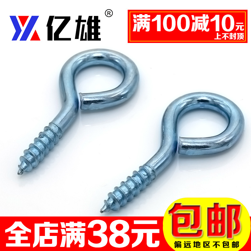 Sheep eye screws self tapping screw hooks sheep eyes light hook iron hook iron hook hook rings no. 1-14 The number of