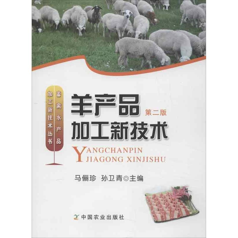 Sheep products processing technology (2nd edition) selling books genuine agriculture