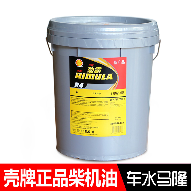 Shell rimula r4 diesel oil diesel oil vat car engine oil 18l 15w-40 ci-4