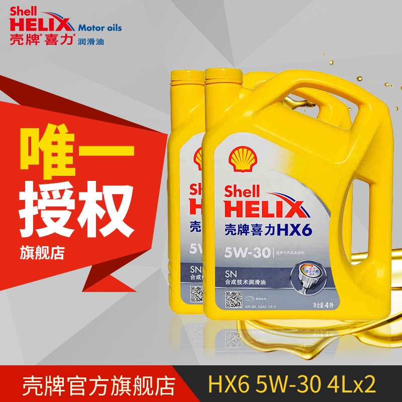 Shell yellow shell shell oil heineken hx6 semisynthetic oil 5w-30 4l 2 bottle kit