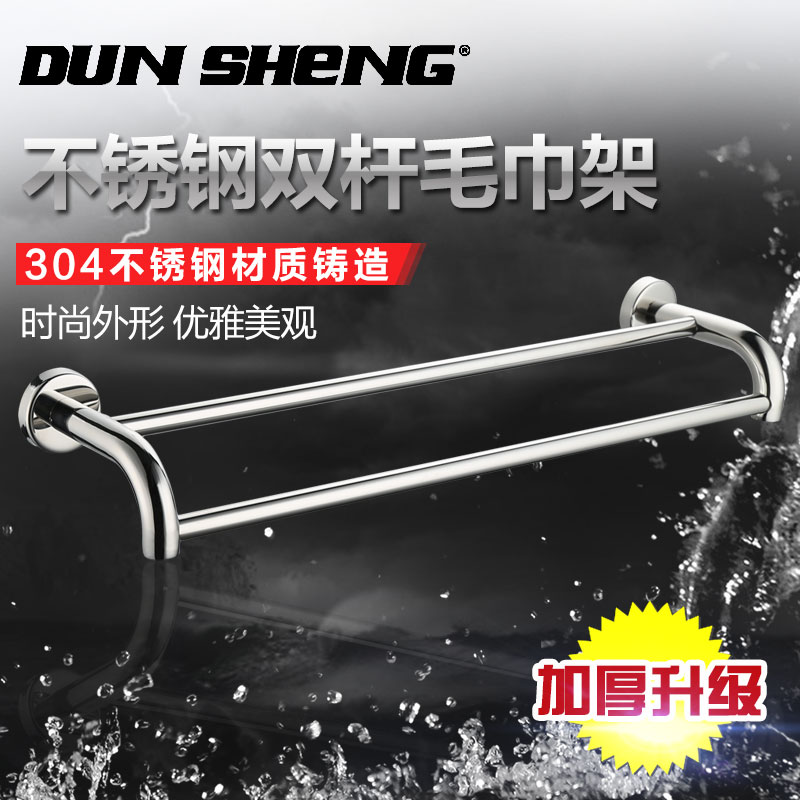 Sheng shield 3832K series sus304 stainless steel towel bar lengthened bold double pole towel rack towel hanging