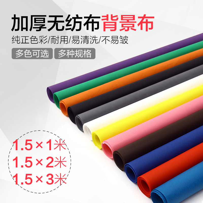 Shenniu 1.5*1/2/m m photography background cloth background fabric taobao shooting background fabric photography backdrop cloth passport
