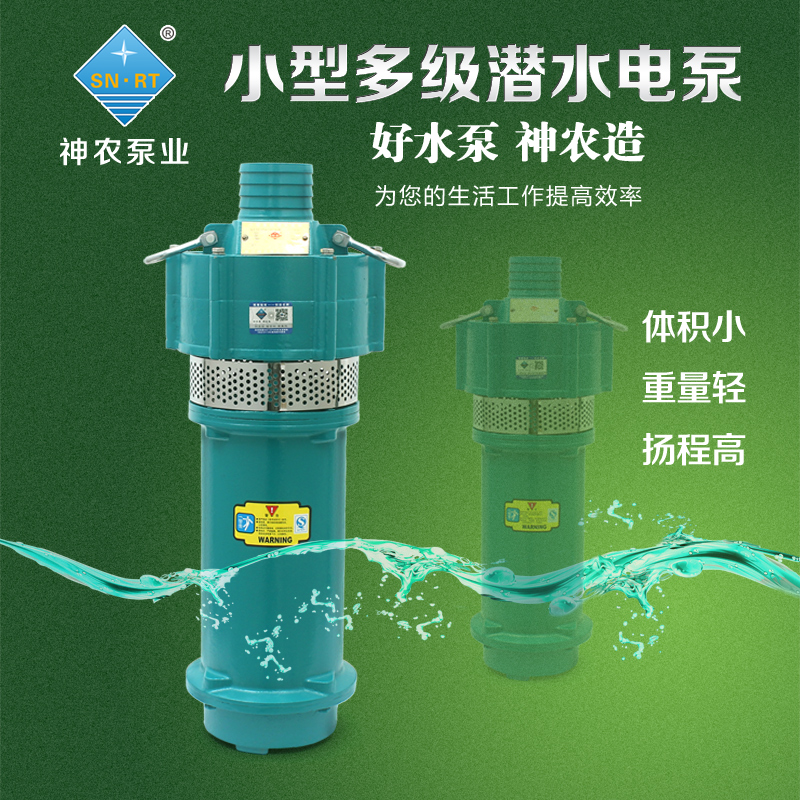 Shennong oil-immersed submersible pumps high lift pump 1.1kw 1.5kw 2.2kw 3kw 4kw 5.5kw 7.5kw