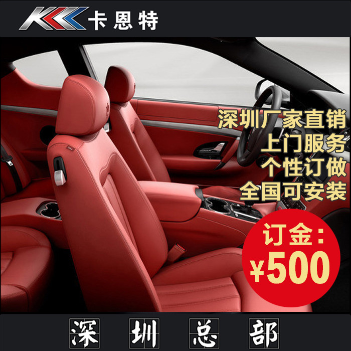 Shenzhen car leather seat package custom leather seats leather seat audi bmw land rover mercedes compont