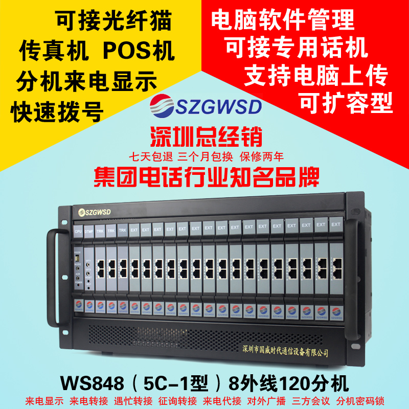 Shenzhen guowei ws848 (5C-1) telephone exchanges group 8 trailer 8 into 120 out of 120