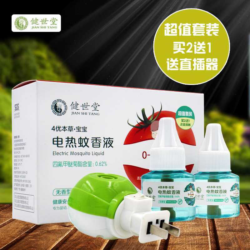Shi jian tong imported baby electric mosquito liquid mosquito water baby baby mosquito repellent liquid for children of pregnant women without flavor