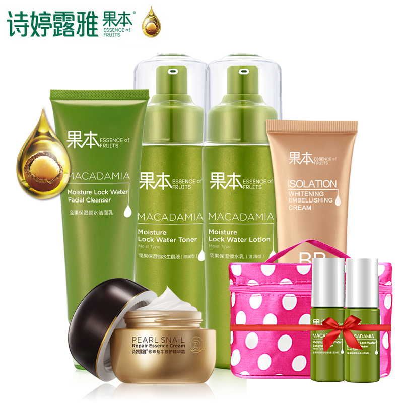 Shi ting lu ya nuts moisturizing moisturizing oil control skin care cosmetics suit female snail cream fruit of the