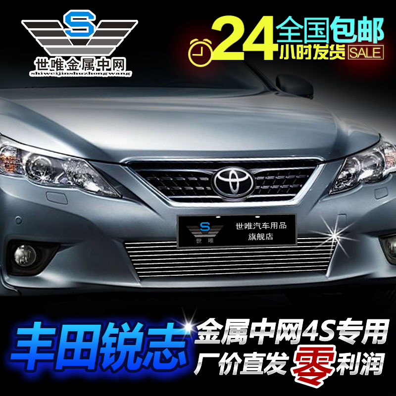 Shi wei yi zhi toyota reiz rav4 special modified metal grille in the front face grille highlight bar does not rust